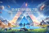 7月20日《诺亚之心》手游首测环绕星球冒险之旅正式启程