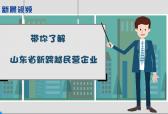 新晨新说:带你了解山东省新跨越民营企业