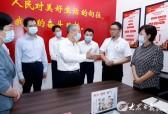 刘家义在聊城调研并为党员干部讲党课