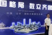 """济南500家大数据企业将在这""""长大"""" 崛起千亿产业集群"""