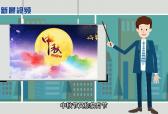 新晨新说:带你了解中秋节
