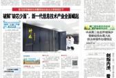 """山东""""十强""""产业深观察 新一代信息技术产业全面崛起"""