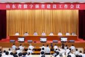 山东省数字强省建设工作会议召开