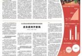 山东省委书记刘家义:全面开创新时代现代化强省建设新局面