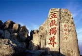 望岳谈丨保护泰山石,山东挺拼的