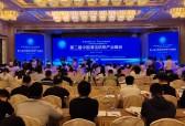 """中国清洁供热产业峰会聚焦生物质""""阳信模式"""""""