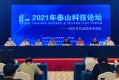 山东省艾滋病防治协会第三届理事会第三次工作会议暨2021年泰山科技论坛圆满召开