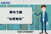 """新晨新说:带你了解""""社死""""现场"""