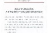 太极集团旗下中医药非物质文化遗产璀璨