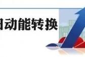 山东省新旧动能转换基金支持企业上市迎来新年开门红